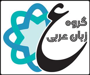 گروه زبان عربی