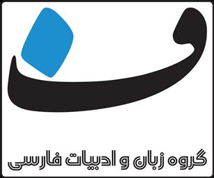 گروه زبان و ادبیات فارسی